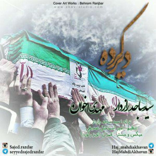 Seyyed Sajed Razdar – Dir Kardeh (Ft Mahdi Akhavan)