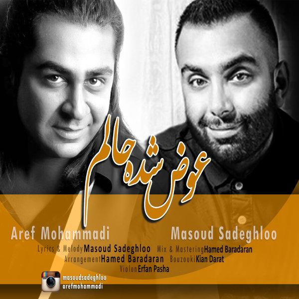 Masoud Sadeghloo – Avaz Shode Halam (Ft Aref Mohammadi)