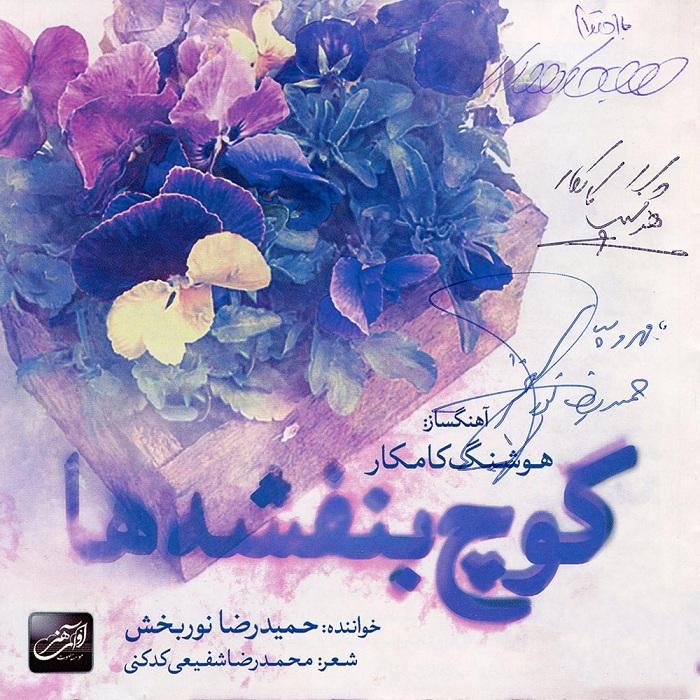 Hooshang Kamkar – Kooche Banafshe Ha (Ft Hamidreza Nourbakhsh)