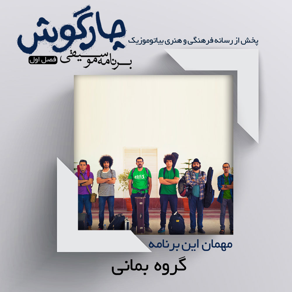 Chaargoosh – Bomrani