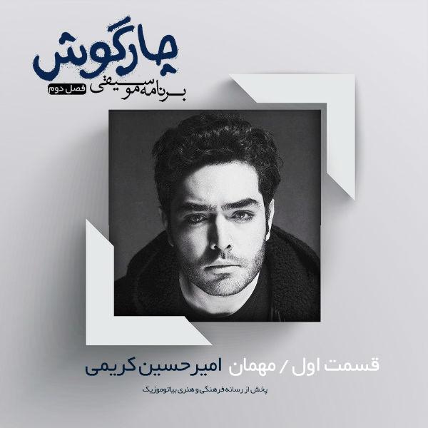 Chaargoosh – Amir Hossein Karimi
