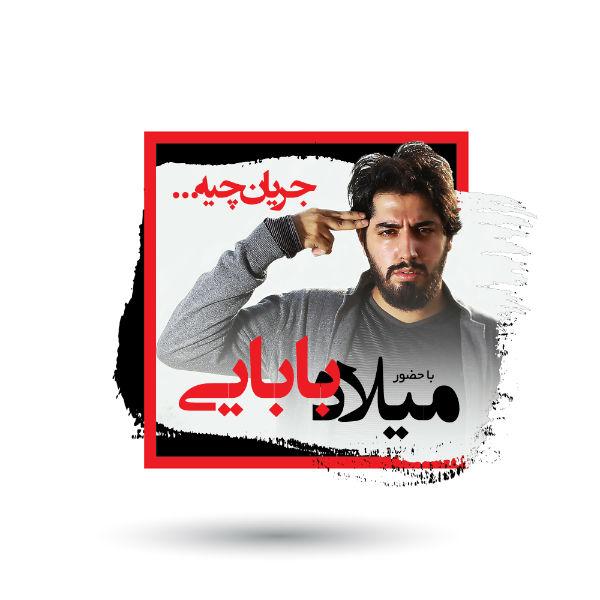 Jaryan Chie – Milad Babaei