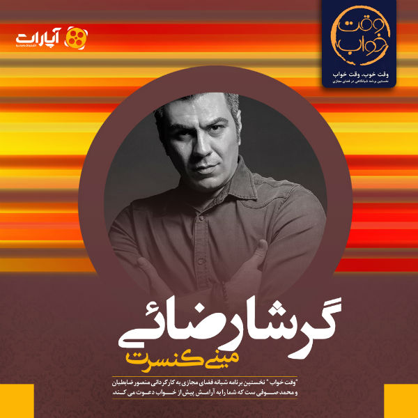 Vaghtekhab – Mini Concert Garsha Rezaei