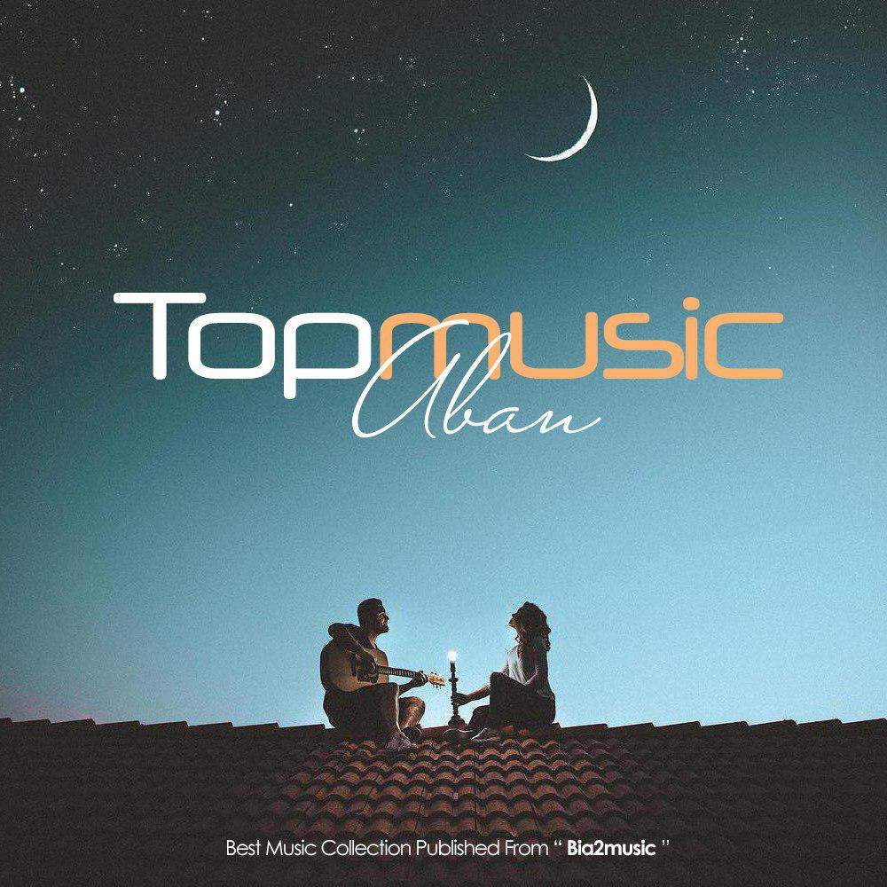 Top Music – Aban 1396