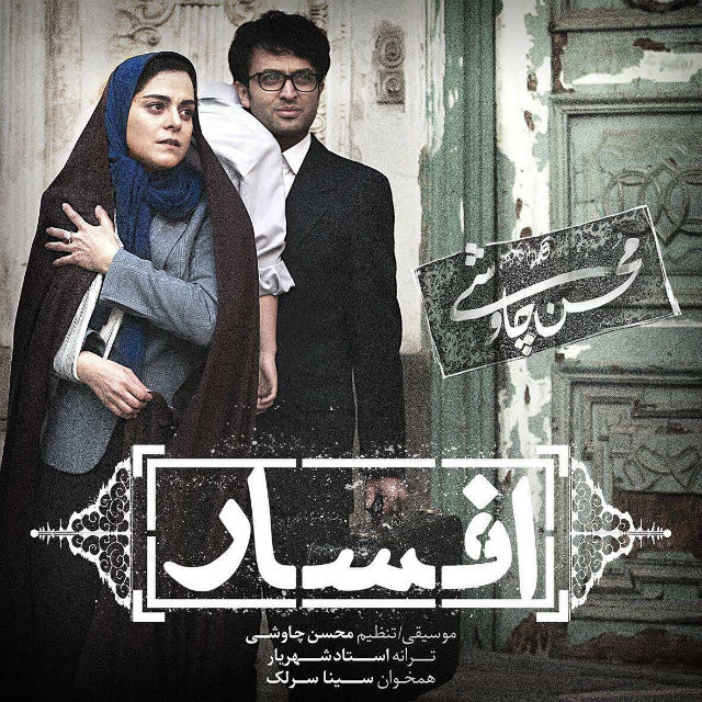 Mohsen Chavoshi – Afsar (Ft Sina Sarlak)