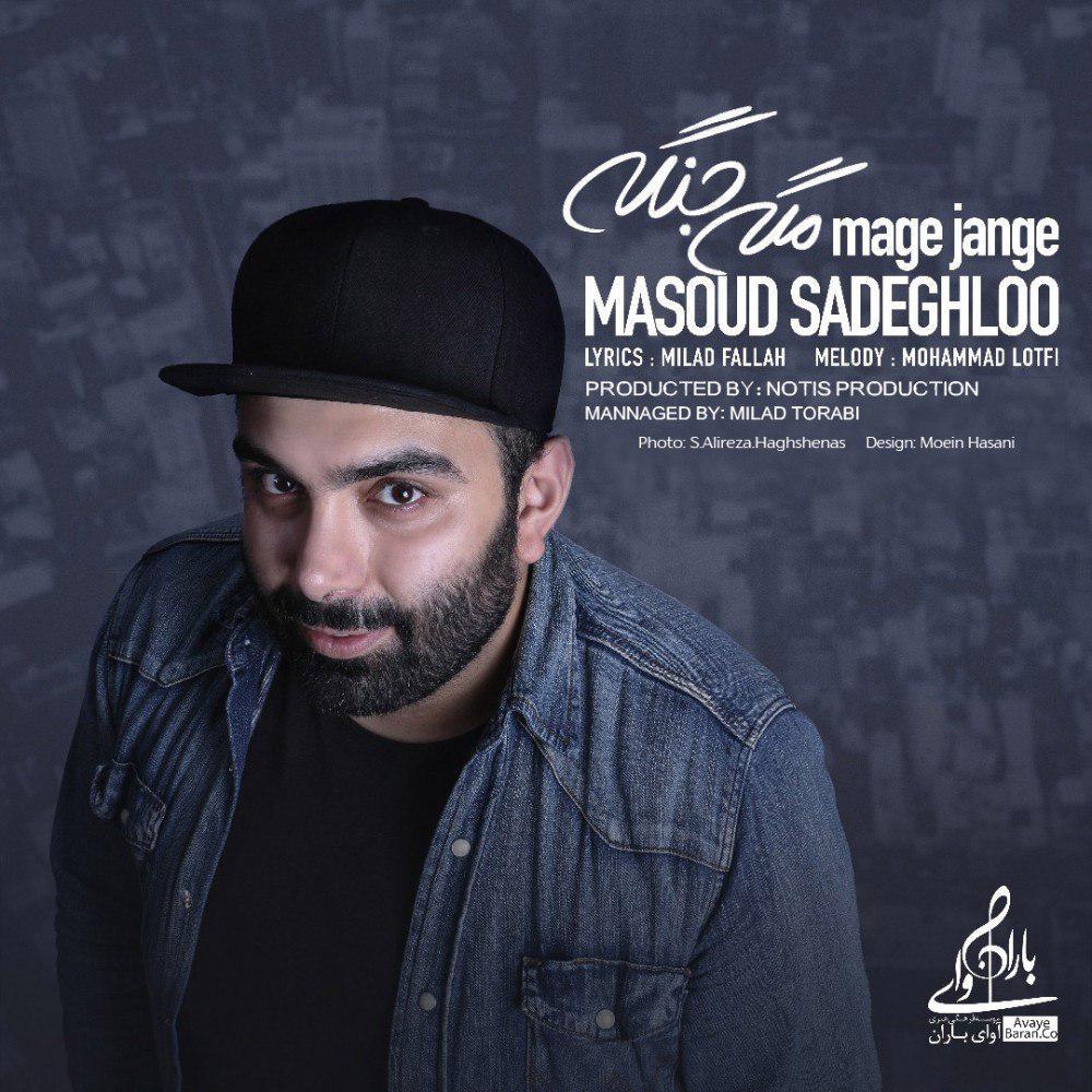 Masoud Sadeghloo – Mage Jange (Orginal)