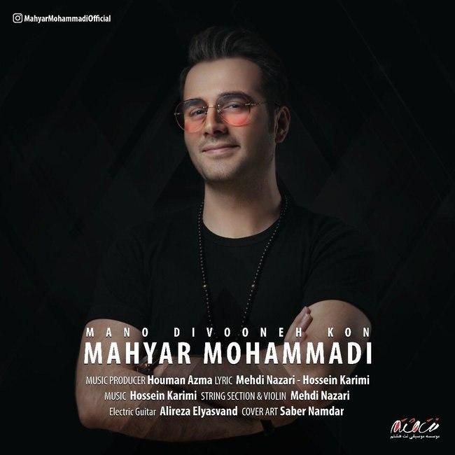 Mahyar Mohammadi – Mano Divoone Kon
