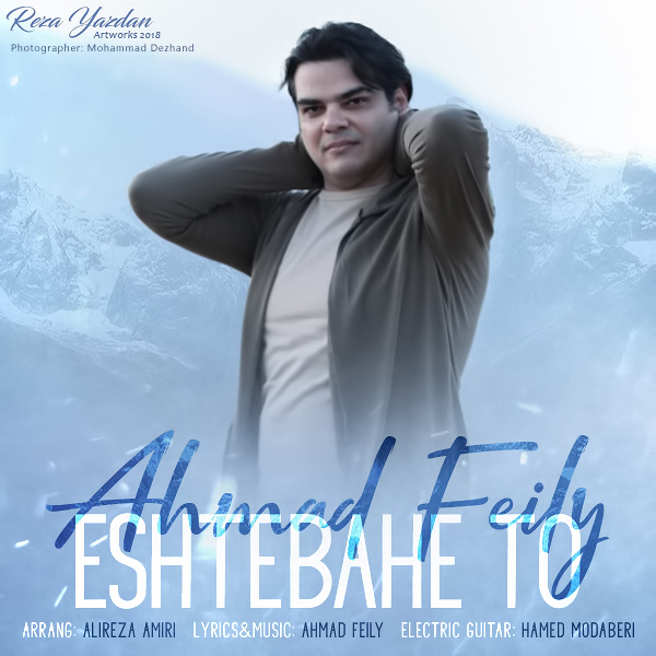 Ahmad Feily – Eshtebahe To