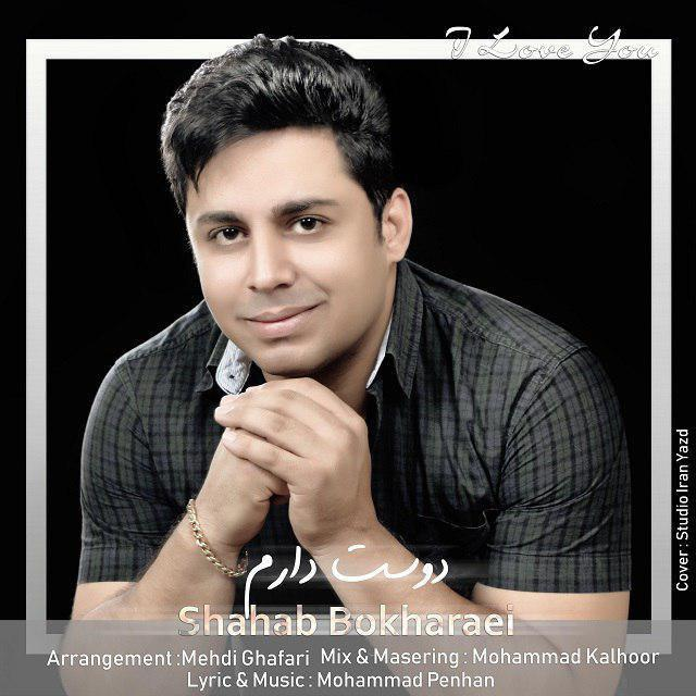 Shahab Bokharaei – Dooset Daram