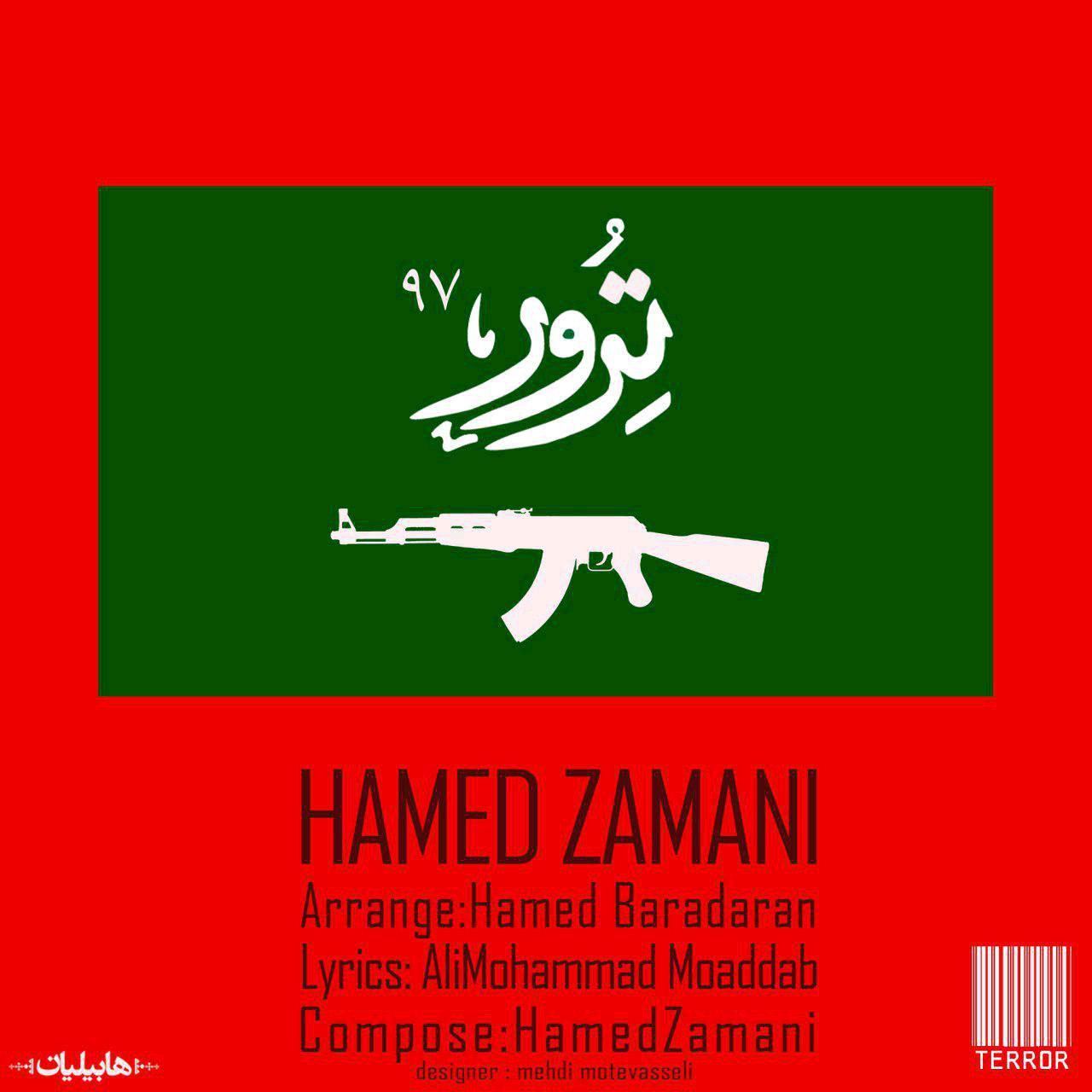 Hamed Zamani – Terror 97
