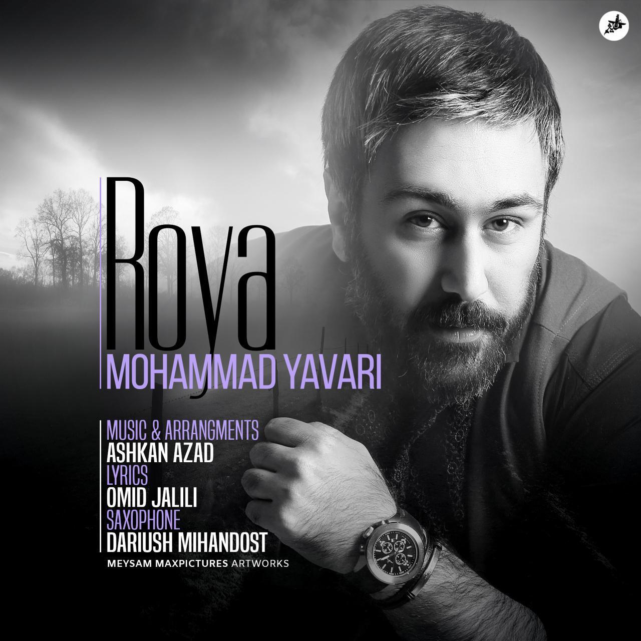 دانلود اهنگ جدید و زیبای محمد یاوری به نام رویا