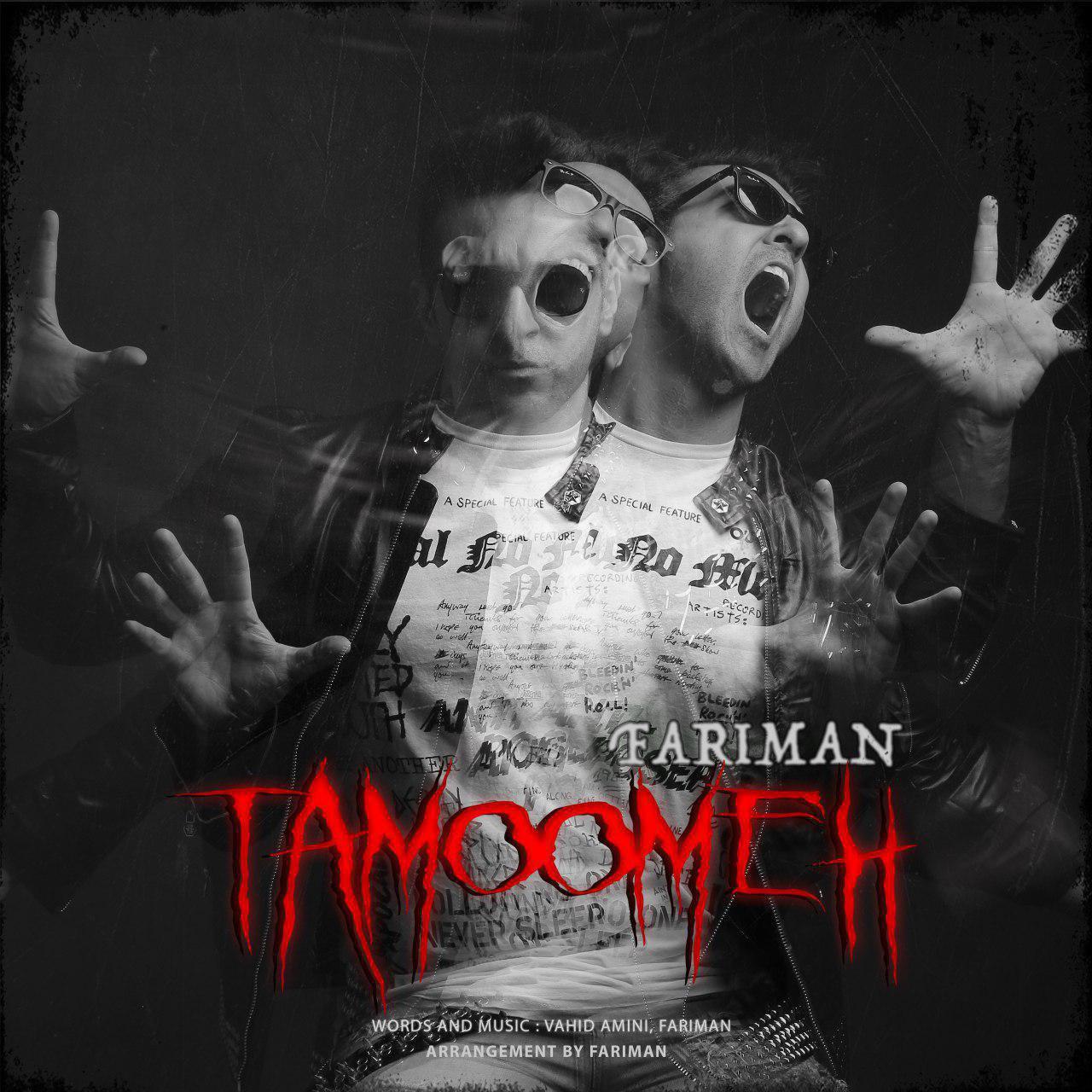 Fariman – Tamoomeh
