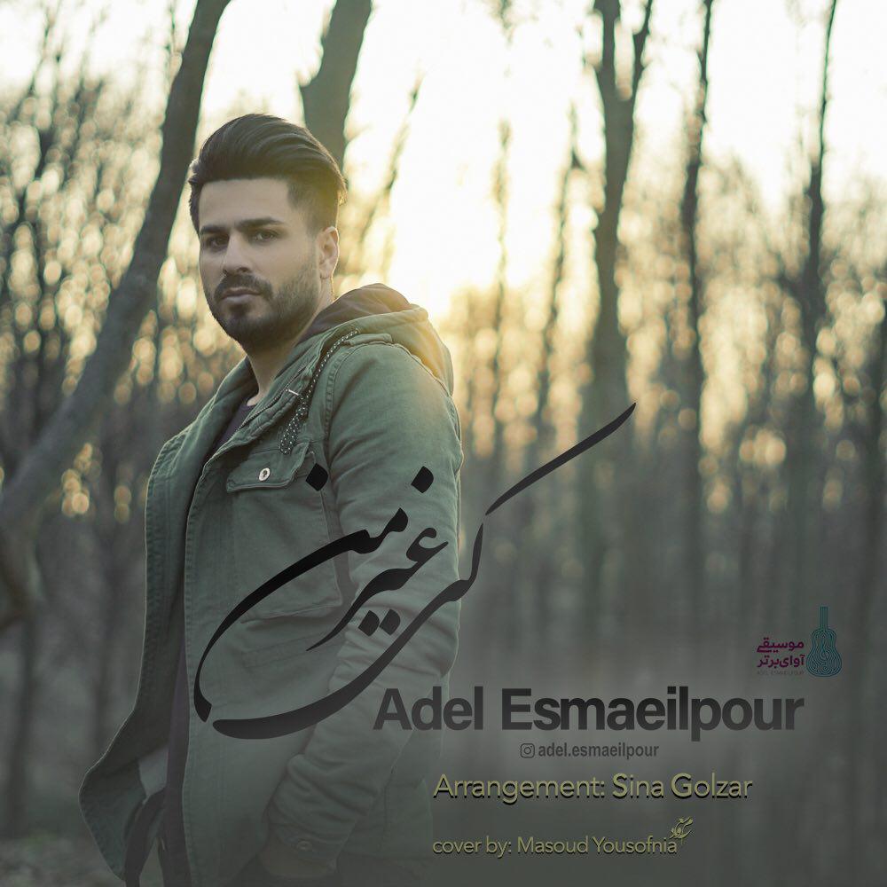 Adel Esmaeilpour – Ki Gheyre Man
