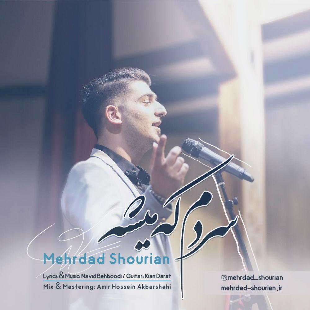 Mehrdad Shourian – Sardam Ke Mishe