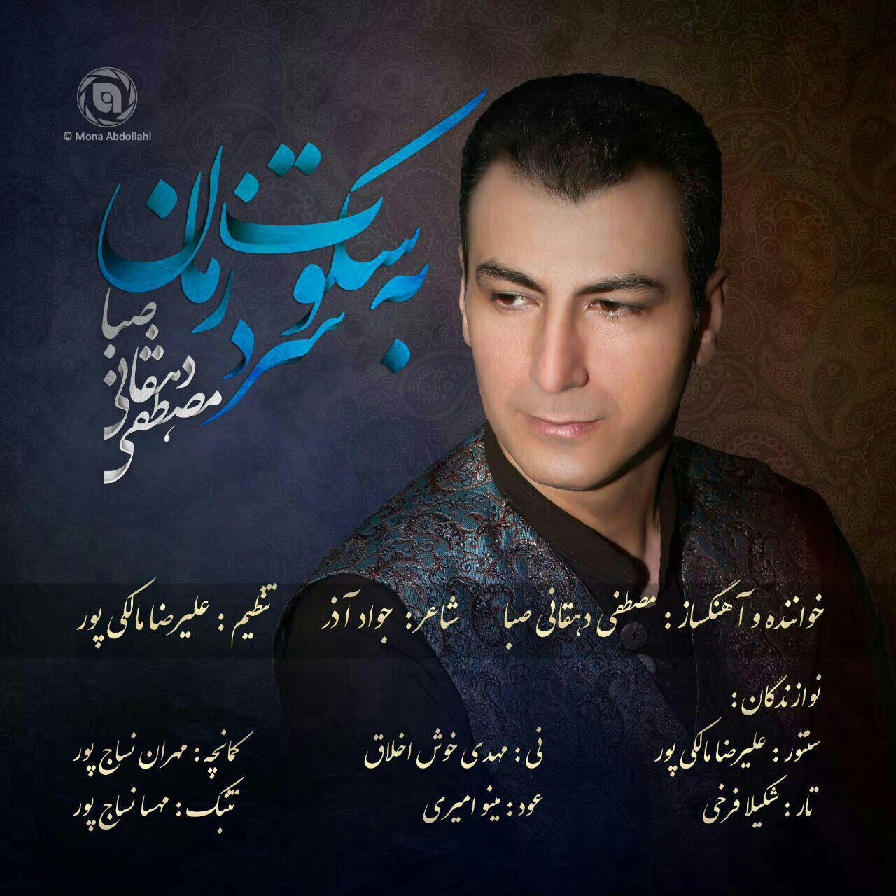 Mostafa Dehghani – Be Sokoote Sarde Zaman