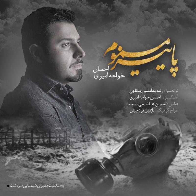 Ehsan Khajehamiri – Paeize Masmoom
