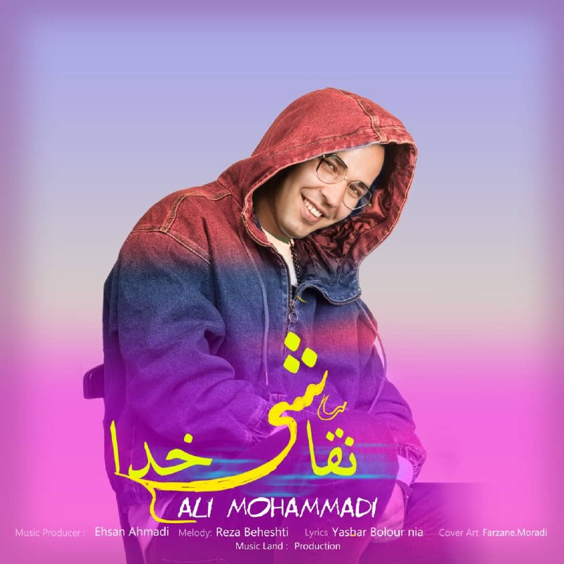 Ali Mohammadi – Naghashiye Khoda
