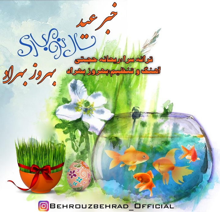 Behrouz Behrad – Khabare Khabare Eed