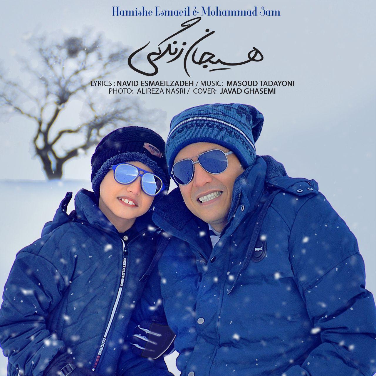 Hamishe Esmaeil & Mohammad Sam – Hayejane Zendegi