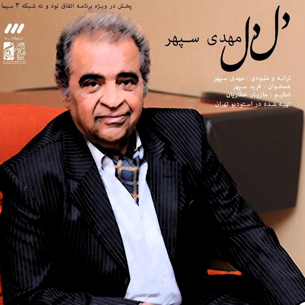 Mehdi Sepehr – Del Del