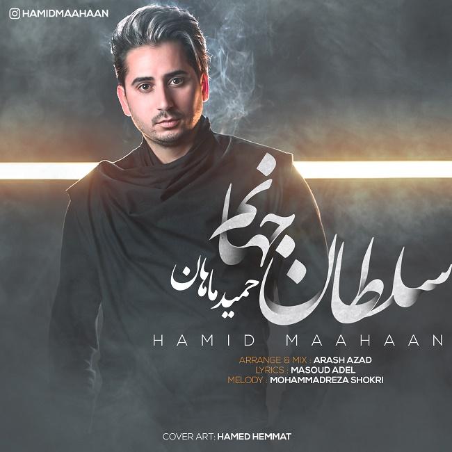 Hamid Mahan – Soltane Jahanam
