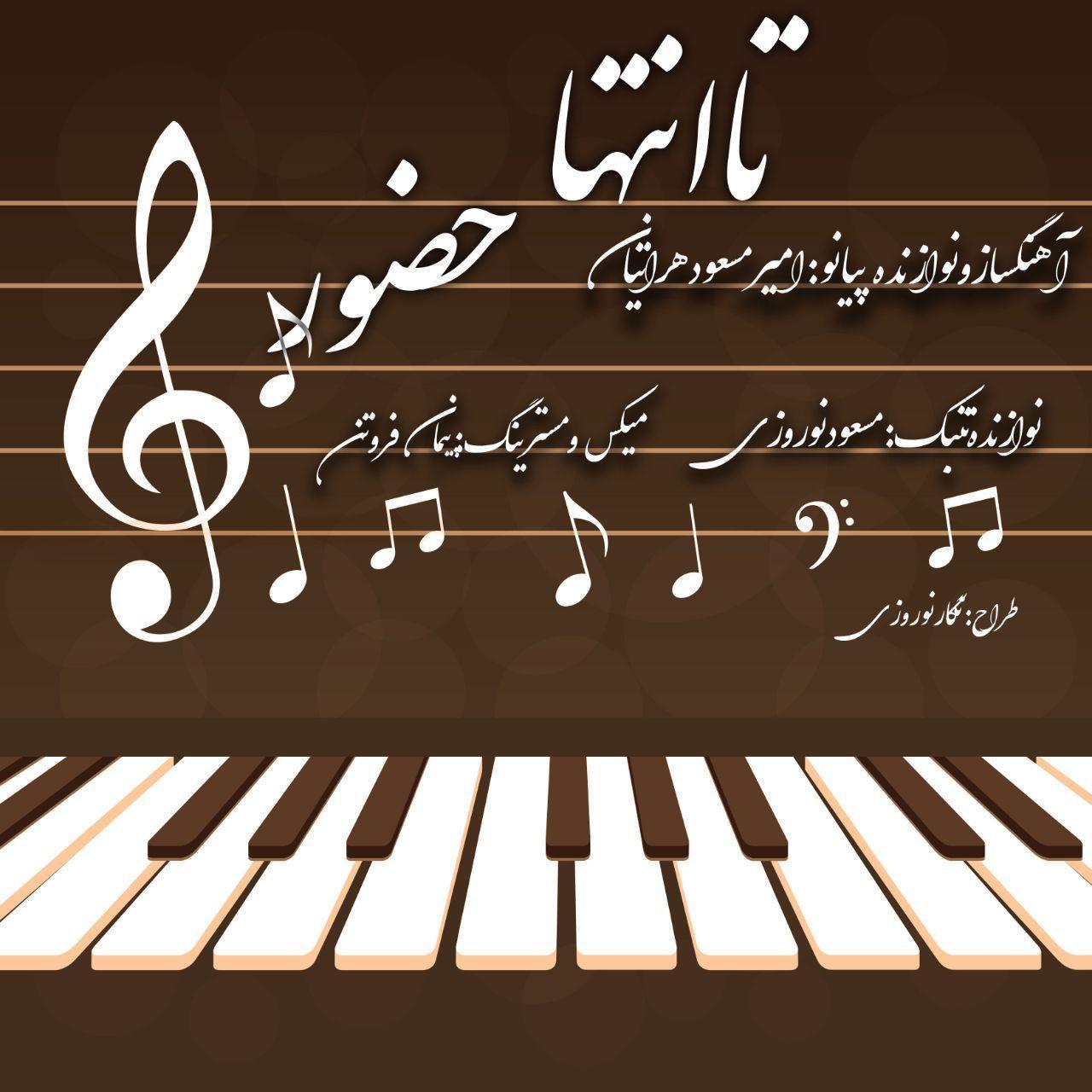 Amir Masoud Haratian – Ta Enteha Hozour