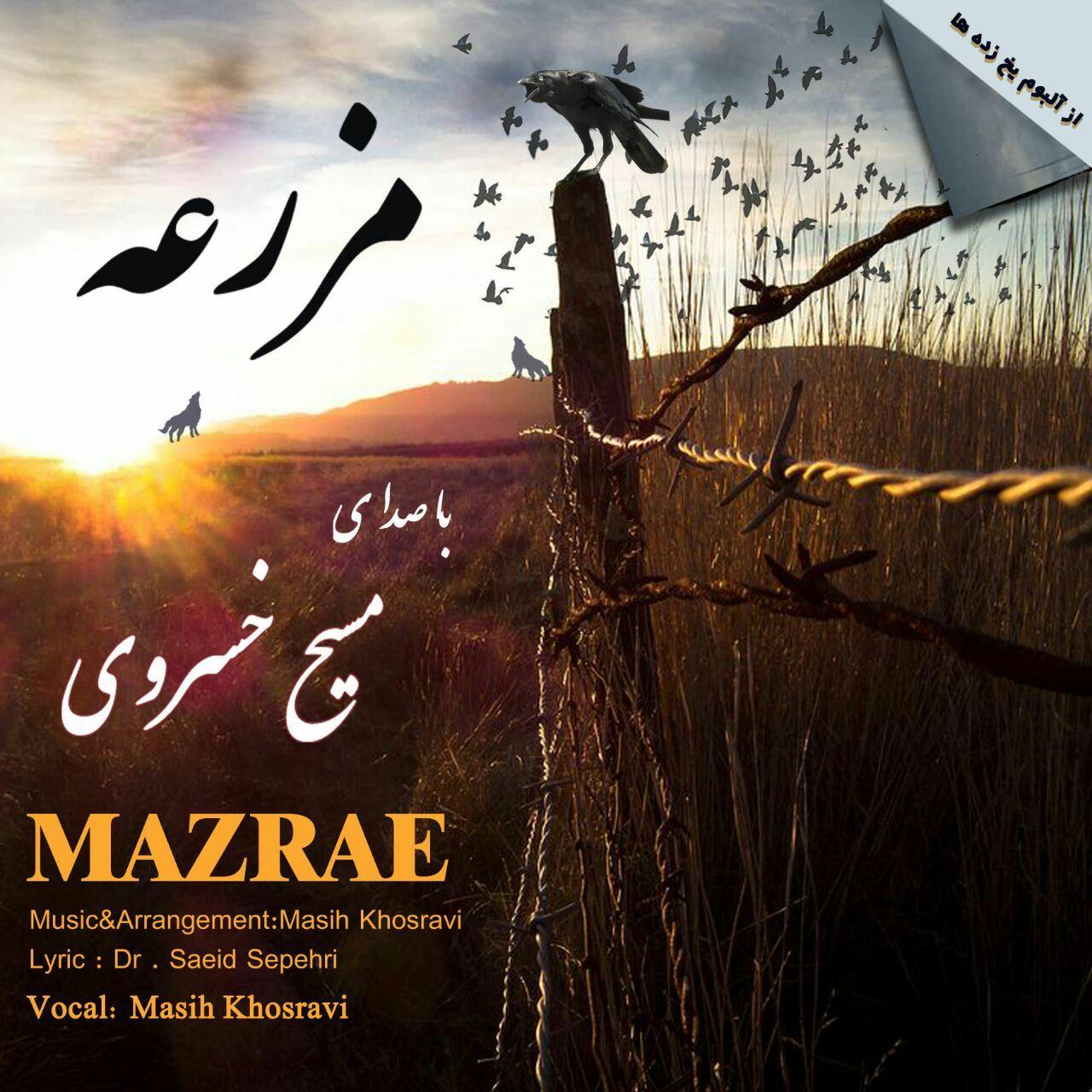 Masih Khosravi – Mazraeh
