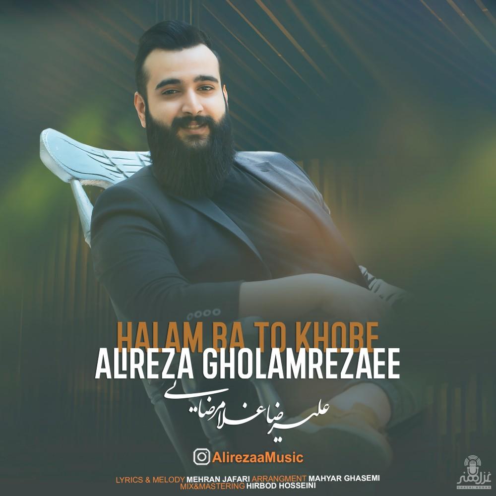 Alireza Gholamrezaee – Halam Ba To Khobe
